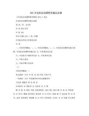 402少先队活动课程实施记录册.doc