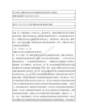 《西藏自治区重点公路建设项目管理办法》.doc