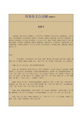 周易传文白话解(系辞下).doc