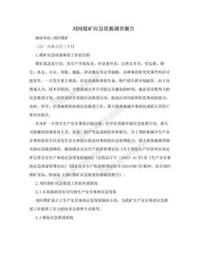 刘河煤矿应急资源调查报告.doc