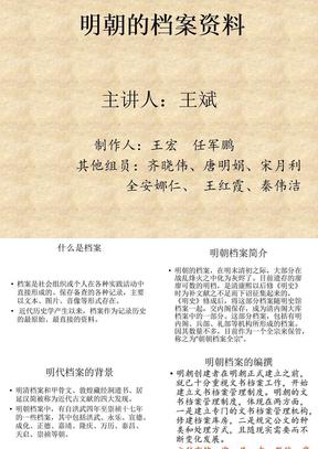明朝的档案资料.ppt
