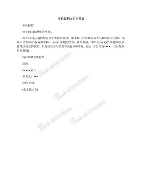 单位提档介绍信模板.docx