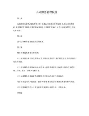 公司财务管理制度(通用).doc