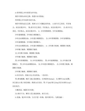 中国少年说.doc