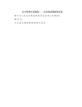 公司管理全套制度——文具用品领用登记表.doc