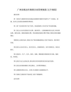 广州市机动车维修企业管理规范(五个规范).doc