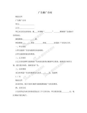 广告推广合同.doc