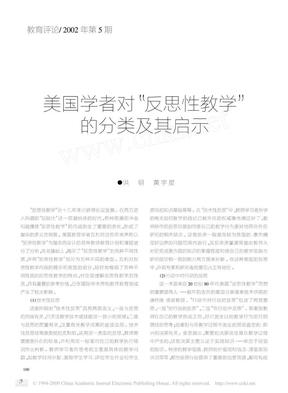 美国学者对_反思性教学_的分类及其启示.pdf