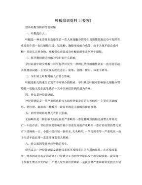 叶酸培训资料1[要领].doc