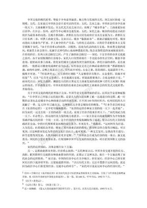 北宋的社会转型.doc