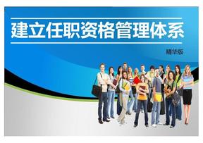 华为任职资格管理体系(正式版).pdf