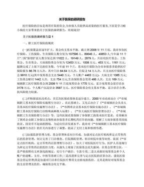关于医保的调研报告.docx