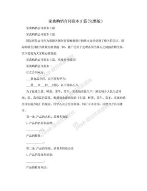 家禽购销合同范本3篇(完整版).doc