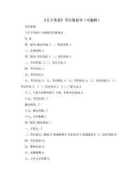 《天下美食》节目策划书(可编辑).doc