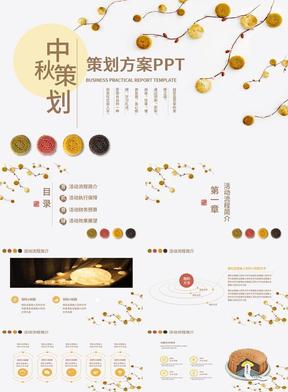 简约中式中秋节活动策划大气商务PPT模板.pptx