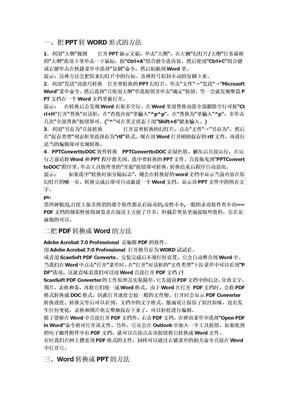 Word,PDF,PPT,TXT之间的转换方法.doc