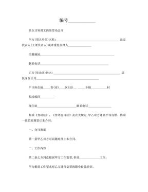 非全日制用工简易劳动合同.doc