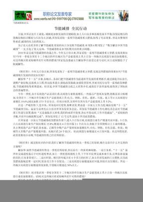 节能减排的论文:节能减排 全民行动.doc