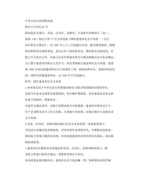 基本建设会计制度.doc