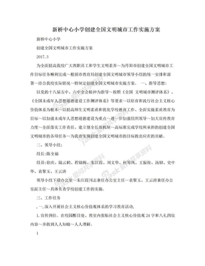 新桥中心小学创建全国文明城市工作实施方案.doc