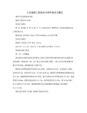 上交建筑工程技术专科毕业实习报告.doc