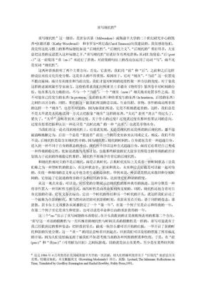 重写现代性(利奥塔).doc