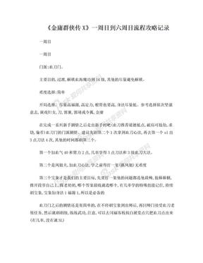 金庸群侠传x一至六周目攻略.doc