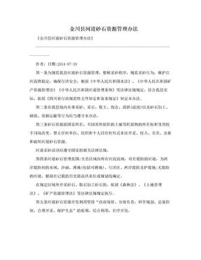 金川县河道砂石资源管理办法.doc
