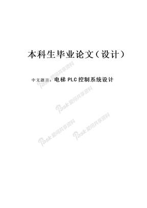 基于S7-300的电梯控制系统本科毕业论文.doc