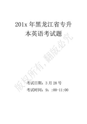 黑龙江省专升本英语考试题.doc