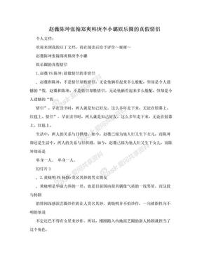 赵薇陈坤张翰郑爽韩庚李小璐娱乐圈的真假情侣.doc