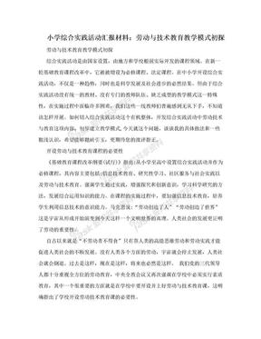 小学综合实践活动汇报材料:劳动与技术教育教学模式初探.doc