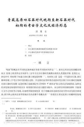 青藏高原旧石器时代晚期至新石器时代初期的考古学文化及经济形态.pdf
