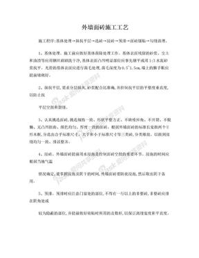 外墙面砖施工工艺.doc