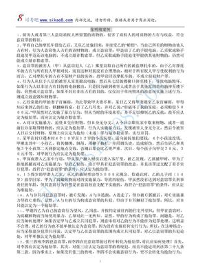 张明楷案例34条+65条必考知识点.doc