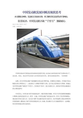 中国发动机发展及现状思考.doc