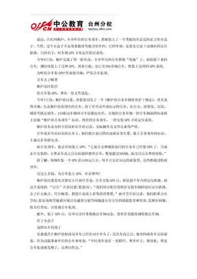 2013年浙江台州新闻-公车去哪儿,有小盒子盯着呢.doc