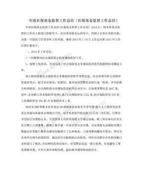 年度社保基金监督工作总结(社保基金监督工作总结).doc
