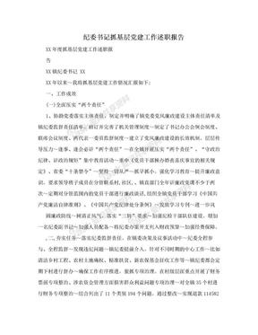 纪委书记抓基层党建工作述职报告.doc