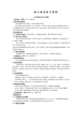 初三政治复习资料.doc