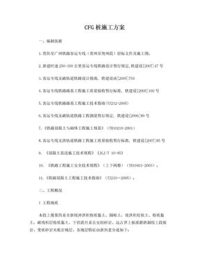 CFG桩施工方案.doc