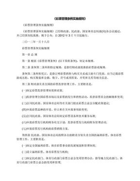 《彩票管理条例实施细则》.docx