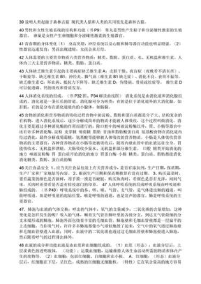 (人教版)七年级下册经典生物复习提纲.doc