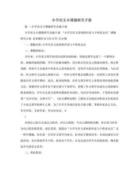 小学语文小课题研究手册.doc