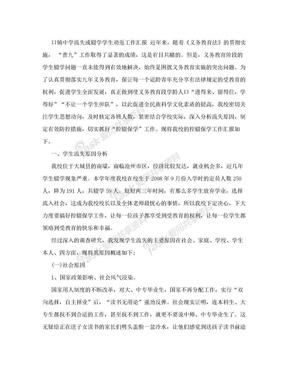 口镇中学流失或辍学学生劝返工作汇报.doc