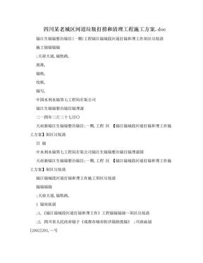 四川某老城区河道垃圾打捞和清理工程施工方案.doc.doc