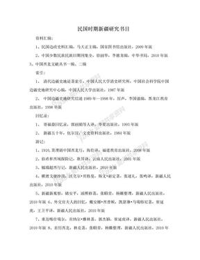 民国时期新疆研究书目.doc