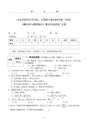 概率论与数理统计试卷.doc