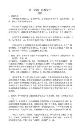 波利亚-怎样解题.pdf