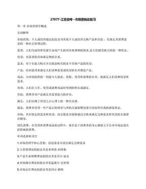 27877-江苏自考--市场营销总复习.docx